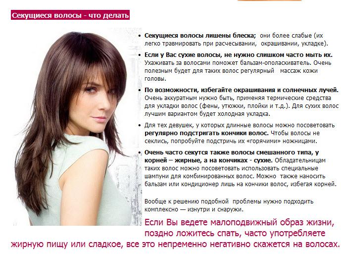 Стрижки на длинные волосы схемы и