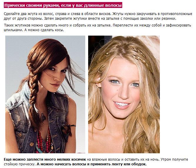 прически 2011, модная