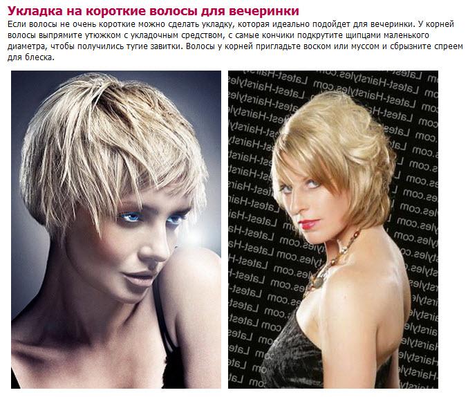 Короткие стрижки женские на тонкие волосы укладка