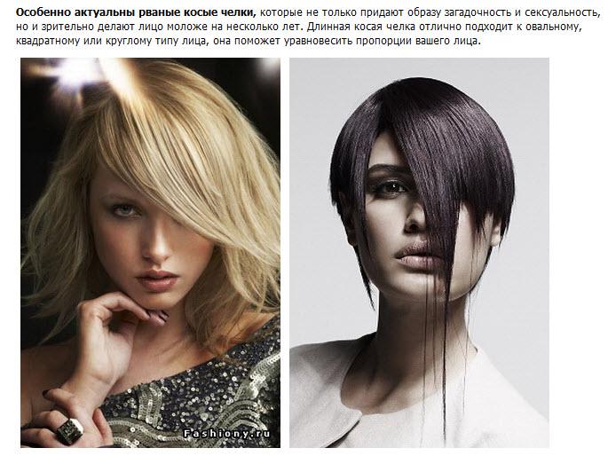 на длинные волосы, схема