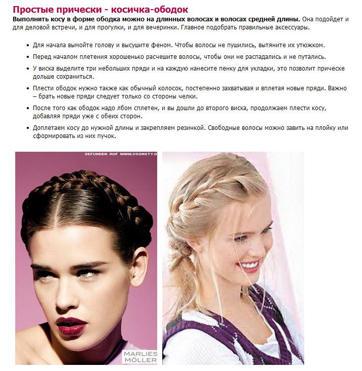 стрижки для средних волос,